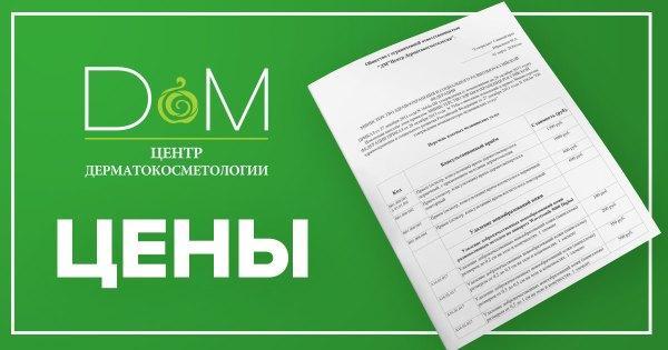 Полный прайс на услуги - «D&M» Центр в Калининграде