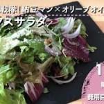 【ダイエットレシピ】脂肪燃焼戦隊!デトックスサラダ