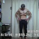 断食による変化:断食前→1週間後→2週間後(2018/3/24)Yukio Kyomoto