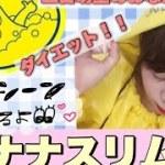 【バナナスリム】3日坊主のアナタ!簡単にダイエットしちゃお♡【入浴シーンも有】