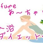 Perfume  あ~ちゃんの 塩入浴ダイエット☆