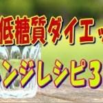 楽に低糖質ダイエット★作り置きスープからの<アレンジ・レシピ3選>