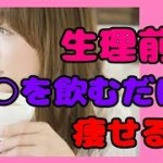 【ダイエット成功】生理前に○○を飲むだけで痩せる?!【美活】