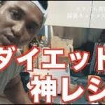 これはやばい!!!!【スター◯ックスもビックリ】ダイエット中でも飲める超絶簡単キャラメルフラペチーノ