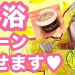 【バナナスリム】みちゃ〜っと新感覚☆お風呂ダイエット&エステしてみた♡