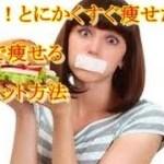 【緊急とにかくすぐ痩せたい短期で痩せるダイエット方法