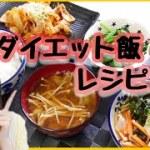 【料理】夜ご飯の支度♡レンジで簡単ダイエット飯【ダイエット】