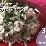 【ダイエットレシピ】おからのポテサラ風
