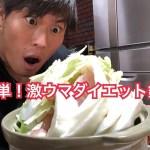 簡単! ダイエットに最適! 〜鶏胸肉と白菜のミルフィーユ鍋〜