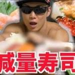 【痩せたい人必見】激ウマ簡単ダイエット寿司を開発しました!!!しかし痩せるかはあなた次第ですww