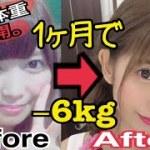 【激痩せ】MAX体重公開!私が1ヶ月で6キロ痩せたダイエット方法、遂に今日公開します。