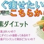 【お手軽ダイエット】ダイエット効果を高める夜の食事メニュー