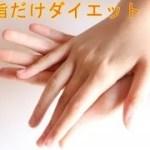 指だけダイエットってできる!指輪が似合うほっそり指になりたい!【健康】【ダイエット】?