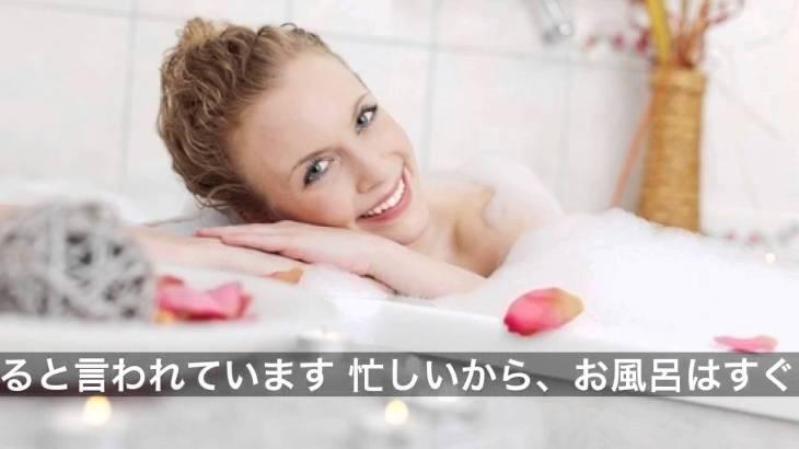 【魔法のダイエット】高温反復浴ダイエット!セレブにも人気な脂肪燃焼手法!!