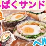 【簡単レシピ】インスタで話題◆わんぱくサンドの作り方!ダイエット中でも満腹に!100均グッズで簡単ラッピング♪野菜たっぷりヘルシー!池田真子 healthy cooking