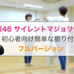 【欅坂46_サイレントマジョリティー】初心者向け簡単なダンス(フル)