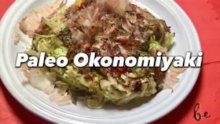 Paleo Okonomiyaki | Japanese paleo diet food / パレオお好み焼き《和食パレオレシピ》