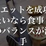 大分ダイエット 最新情報サイト