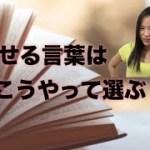 【簡単】みるみる痩せる言葉の使い方・第25回【ダイエット】
