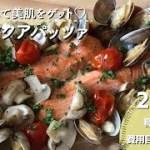 【ダイエットレシピ】美肌も同時にゲットできちゃう!鮭のアクアパッツァ