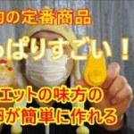 健康的【ダイエット】の味方の「ゆで卵」を誰でもうまく簡単に、手軽に作れる100均アイテム【すずはなまる】定番品はやっぱりすごい!