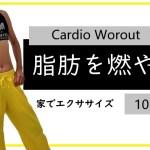10分間☆ダンスでダイエット・脂肪燃焼ワークアウト。Fat burning #005