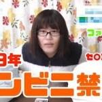 【節約ダイエット】2019年コンビニ使えない系ニューハーフ