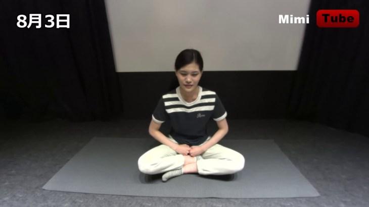 【ヨガール】【女子ヨガ】【ながらダイエット】Mimi Tube 2018年8月3日㈬