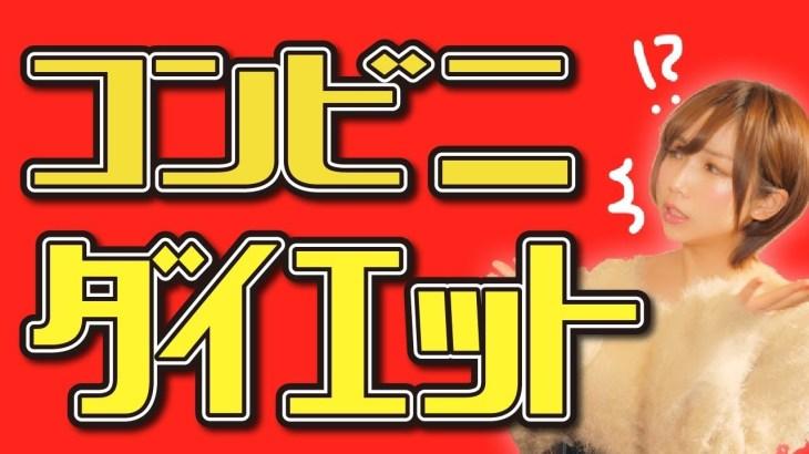 【ダイエット】コンビニご飯の選び方!ダイエット中でもOK!【痩せる食べ方】