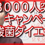 乳酸菌ダイエットキャンペーン!8000人突破記念!