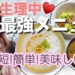 【ダイエット】お腹空いたときの対処法!!食事メニュー💋!!【生理】