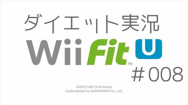 【ダイエット実況】wii fit U ダイエット進行中! #008