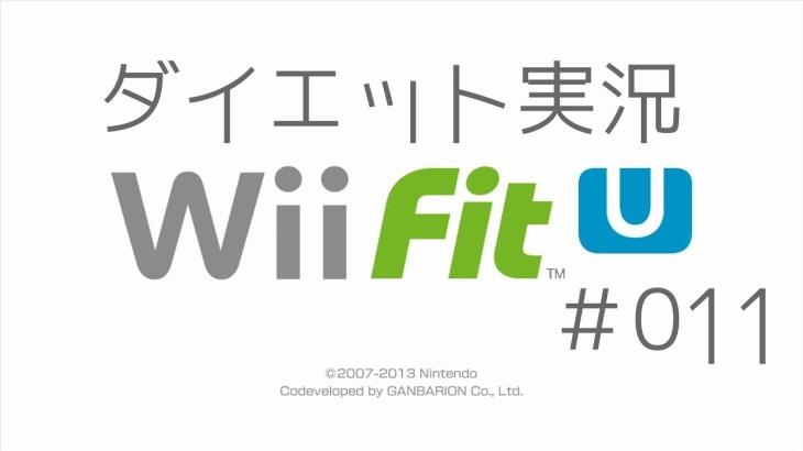 【ダイエット実況】wii fit U ダイエット進行中! #011