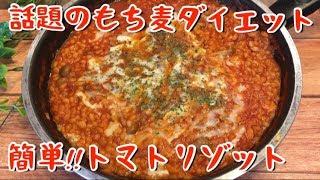 【もち麦ダイエット】今、話題のダイエット第2段!もち麦で、トマトリゾット【料理動画】【調理師】