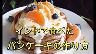 🇮🇳インドでもパンケーキあるよ★パンケーキの作り方★簡単★ヘルシー★美味しい  ホットケーキ
