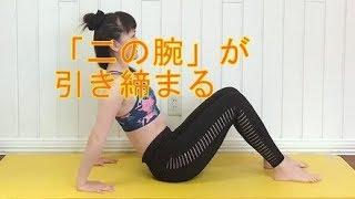 「二の腕」が引き締まる簡単ダイエット法【健康】【ダイエット】