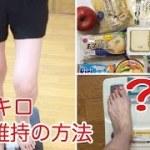【−12キロ】体重公開ダイエット&体型維持の方法