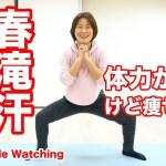 【14分】痩せたいけど体力がない人はこれ!春の滝汗ハーフ!30秒×28種目 | Muscle Watching