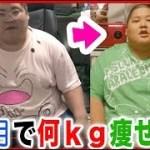 156kgのデブが1ヶ月置換えダイエットをした結果発表。【お米・ジュース・お菓子禁止】