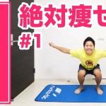 【1ヶ月で痩せる】WEEK1:ゆるふわラジオ体操!毎日10分で必ず痩せる!