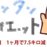 簡単ダイエット29日目 1ヶ月で7.5キロ減!!!!
