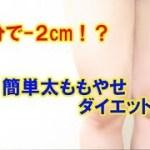 【簡単】太もも痩せダイエット!たった3分で-2cm減!!