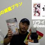【3週間超絶ダイエットチャレンジ】食事編