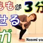 #6【ヨガ】3分間!太ももが痩せる!!毎日手軽にできる簡単ヨガストレッチ【ダイエット】
