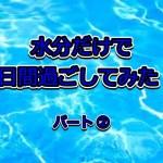 【断食】9日間断食をしてみた! part②