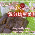 【簡単料理】節約簡単レシピダイエット冷凍コンニャクで生姜焼きHow to make That's yummy konjac