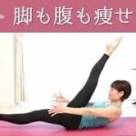 脚やせ・下腹やせを同時に叶えるダイエットエクササイズ☆Part2 #78