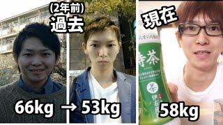 ダイエット!ガチで痩せたい人必見!!1ヶ月で13kg痩せた話し!経験!!
