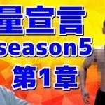 【ダイエット】減量宣言season5 第1章 2019.3.16