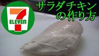【ダイエットメニュー】激旨!セブンイレブンのサラダチキンレシピ